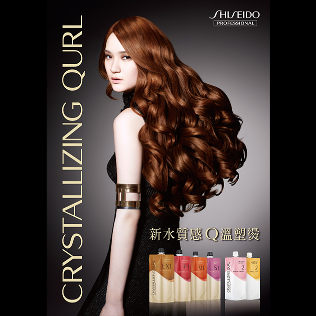 資生堂燙髮捲髮 1